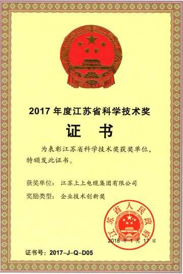 """上上电缆荣获2017年度""""江苏省企业技术创新奖"""""""