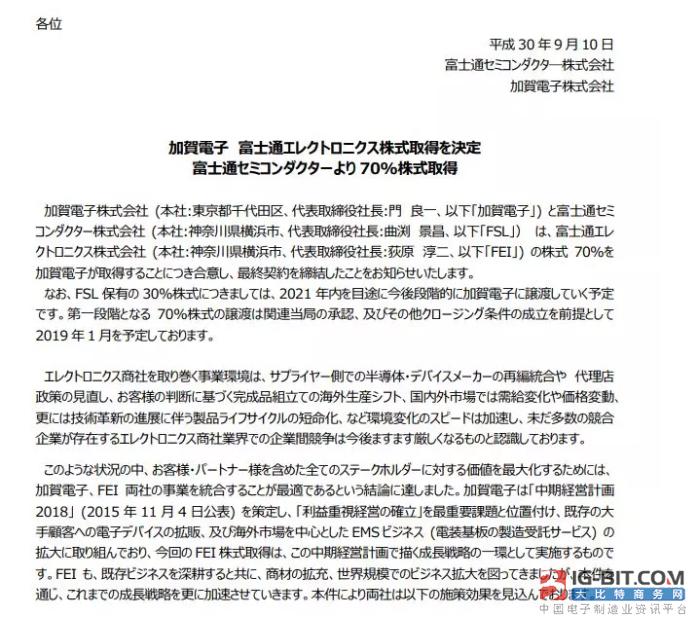 """加贺电子吞下富士通子公司100%股权,真要为日本澳门网络在线娱乐唱一首""""凉凉""""?"""