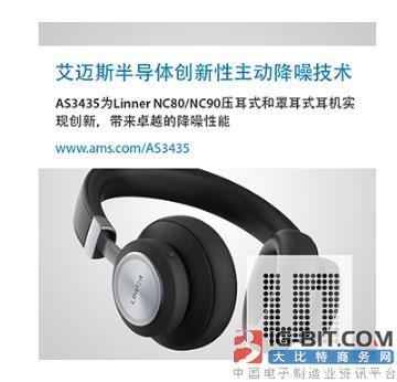 艾迈斯主动降噪技术为Linner压耳式和罩耳式音频应用实现创新
