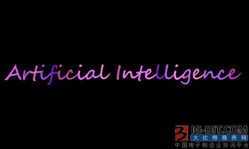 2030年人工智能将促进全球GDP增加9万亿美元