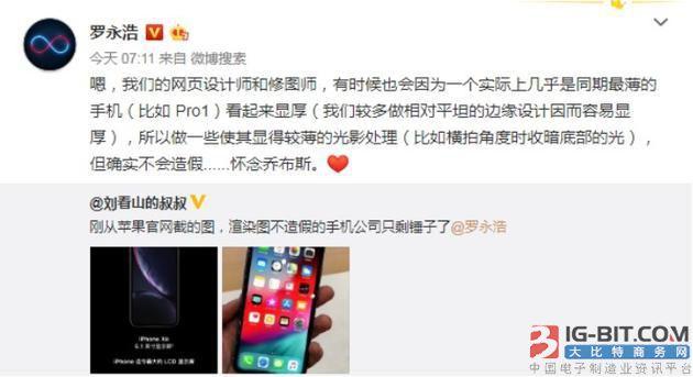 国产厂商CEO集体吐槽新iPhone:越来越平庸