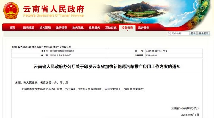 省市按中央50%补贴 云南发布新能源汽车政策