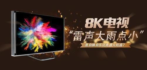 """8K电视概念的火热难以掩盖8K电视市场的""""冷清"""""""
