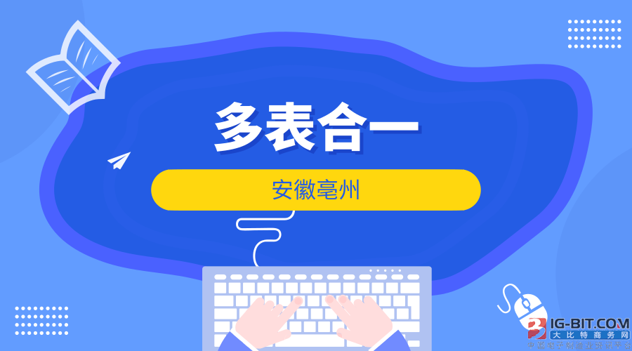 """""""多表合一""""稳步推进 安徽亳州市已突破2万户"""