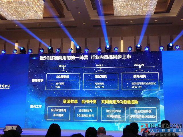 中国电信做5G商用终端的第一阵营:明年发布5G试商用手机