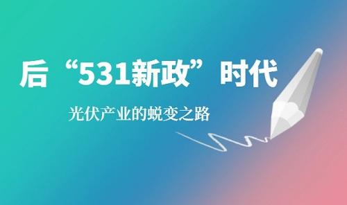 """后""""531新政""""时代:光伏产业由大转强任重道远"""