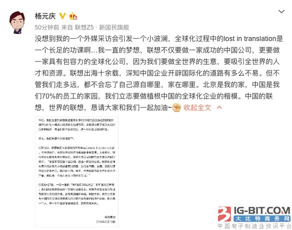 联想不是中国公司?官方:文章断章取义引误解