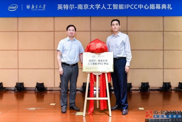 南京大学携手英特尔成立人工智能IPCC中心