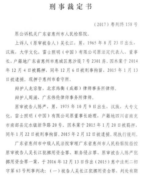 雷士照明创始人吴长江案二审裁定:原审判决认定事实不清,证据不足
