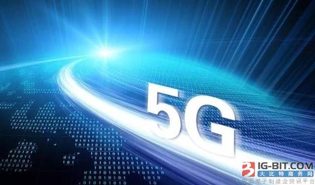 中国电信启动5G手机测试 打通5G商业链最后一环