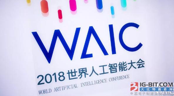 """人工智能界""""奥斯卡""""揭晓,亚马逊、工行、依图、清华获奖"""