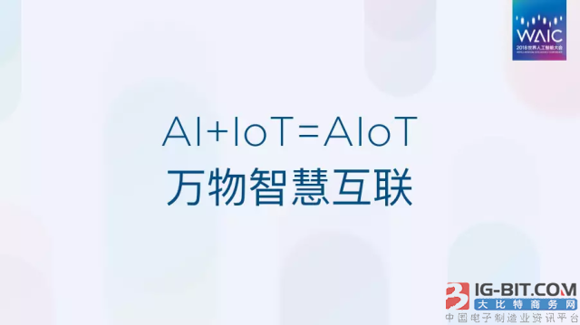 雷军:AI与IoT结合形成AIoT 使能万物智慧互联
