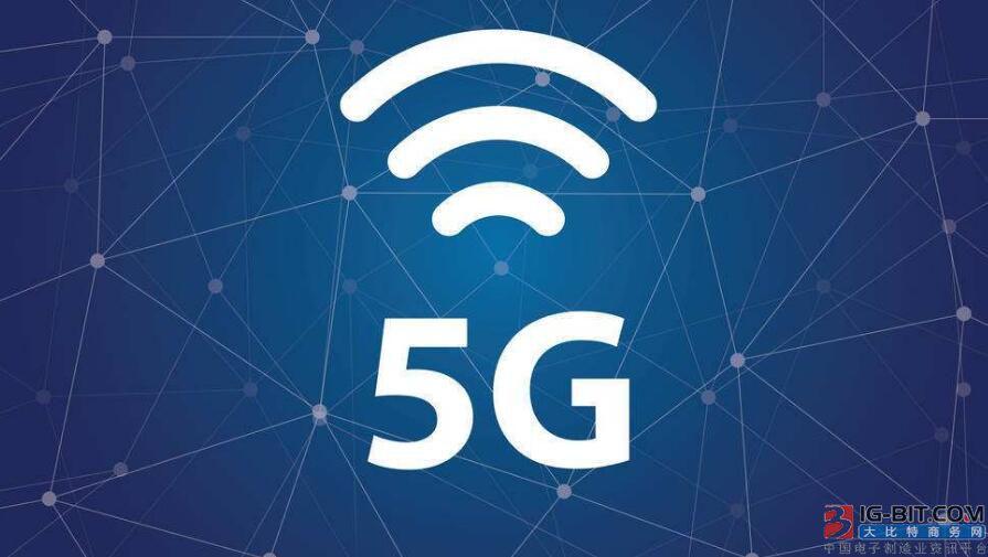 中兴通讯称已为5G商用部署做好了准备