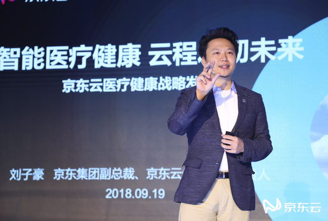 京东云战略布局智能医疗健康产业