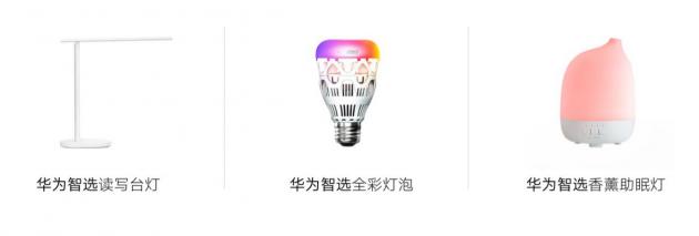 剑指小米 华为智选照明系列上市超预期火爆