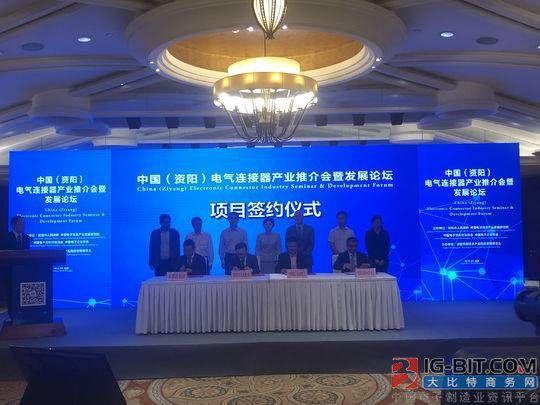资阳携手全球第二大连接器制造商 将打造全国首个电气连接器产业基地