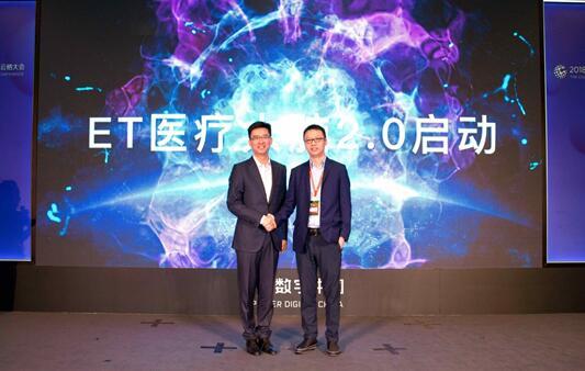 阿里健康与阿里云医疗AI合体 共建并升级ET医疗大脑