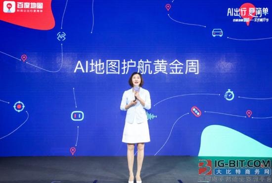 百度地图李莹:新一代AI地图落地 智能覆盖出行前中后