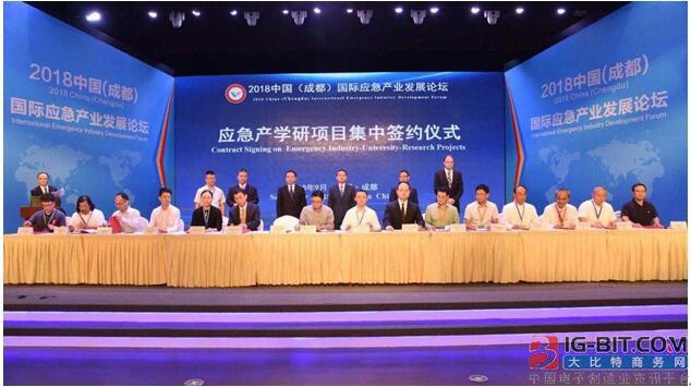 大唐移动携手四川现代应急产业研究院 共促5G+大数据+应急产业发展