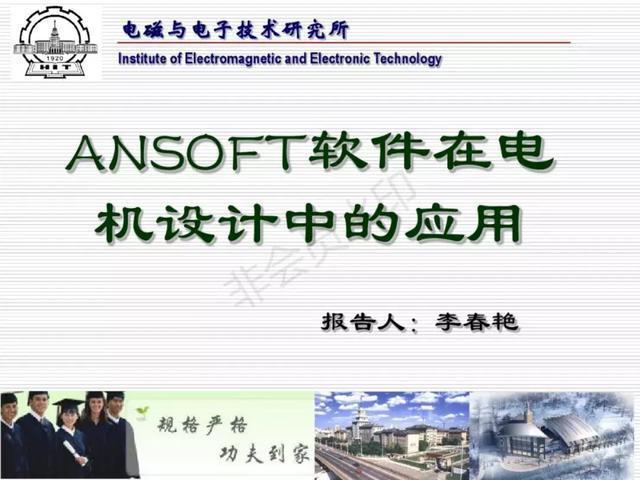 ANSOFT软件在电机设计中的应用教程