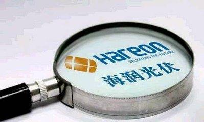 海润光伏被列入老赖名单并限制高消费 名下不动产遭查封
