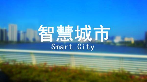 2018年中国新型智慧城市应用领域分析