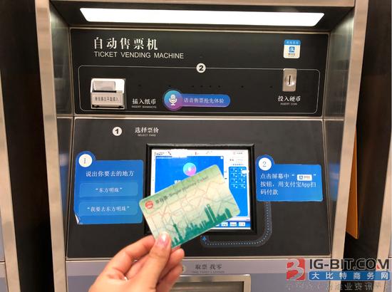 人工智能应用拓展新领域 上海地铁引入语音购票