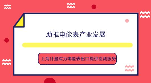 上海计量院为电能表出口提供检测服务