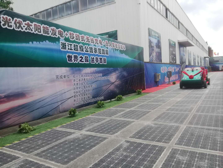 全球首个光伏超级公路示范工程建成