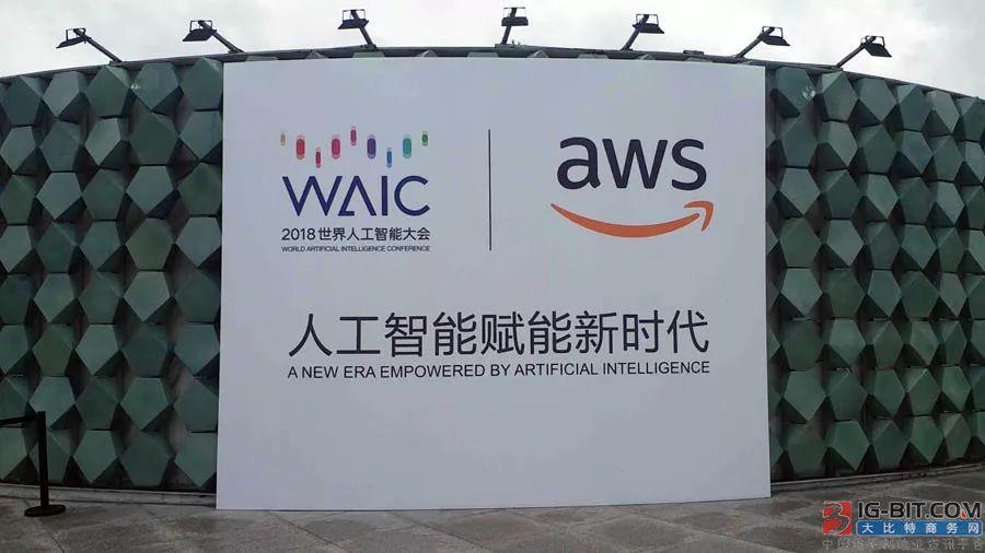 亚马逊AWS:用AI和机器学习让所有人受益