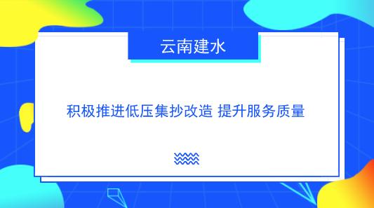 云南建水供电局推进低压集抄改造 提升服务质量