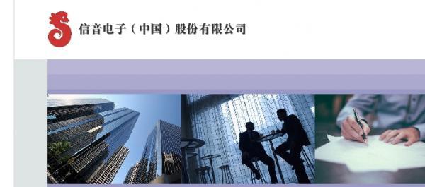 信音电子总经理陈文钦辞职 不持有公司股份