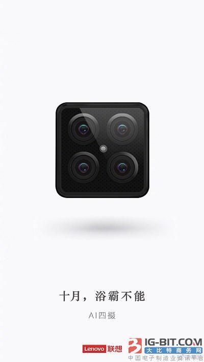 联想官方重磅自曝:十月发布AI四摄手机