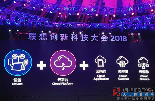 联想刘军:砸10亿做智能物联网的领军者