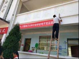 中国电子元件行业协会电子变压器分会赴偏远山区开展扶贫捐赠活动