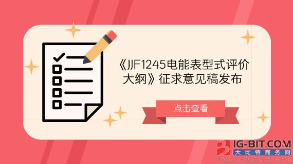 《JJF1245电能表型式评价大纲》征求意见稿发布