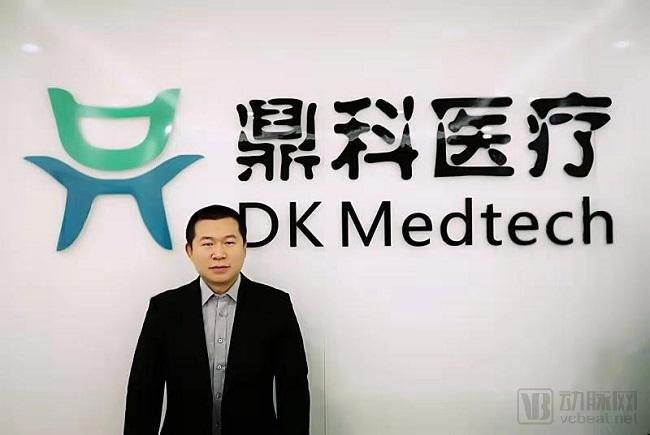 鼎科医疗完成6000万人民币新一轮融资 加速布局心血管医疗器械