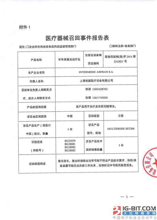 上海柏越医疗设备有限公司对澳门网络在线娱乐激光治疗仪主动召回