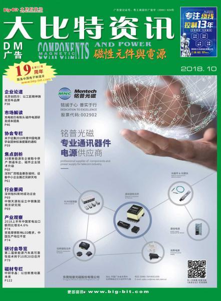《磁性元件与电源》2018年10月刊