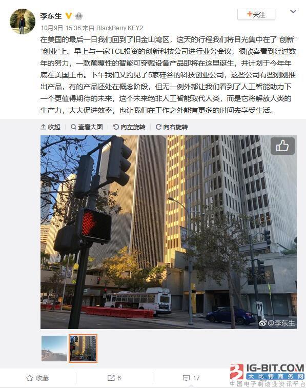 TCL董事长李东生:颠覆性智能可穿戴设备即将诞生