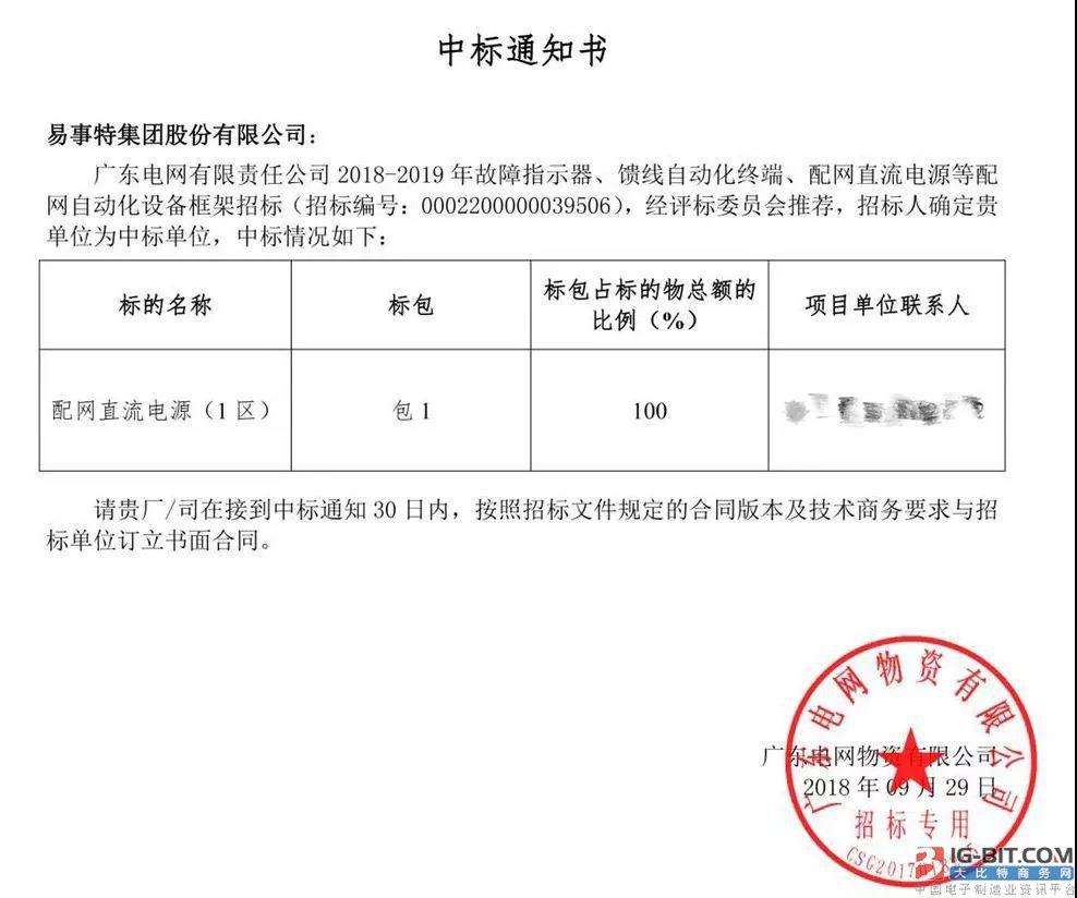 喜讯:易事特中标南方电网广东电网公司配网自动化设备框架招标项目