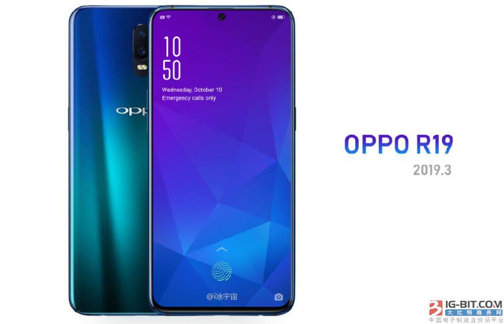 OPPO R19或首发屏下摄像头技术 真正全面屏时代即将来临