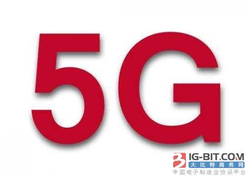 国务院发文:加快推进5G商用 加大网络提速降费力度