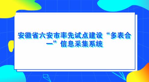 """安徽省六安市率先试点建设""""多表合一""""信息采集系统"""
