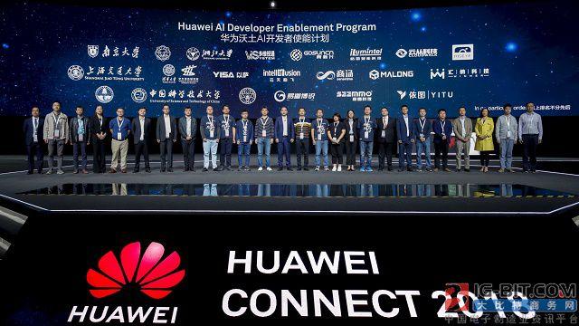 打造普惠AI生态:郑叶来代表华为首发沃土AI开发者使能计划
