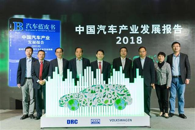 2018年汽车产业蓝皮书发布