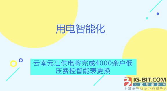 云南元江供电将完成4000余户低压费控智能表更换