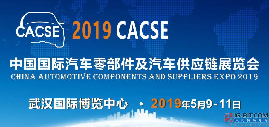 2019 中国国际汽车零部件及汽车供应链展览会(CACSE)