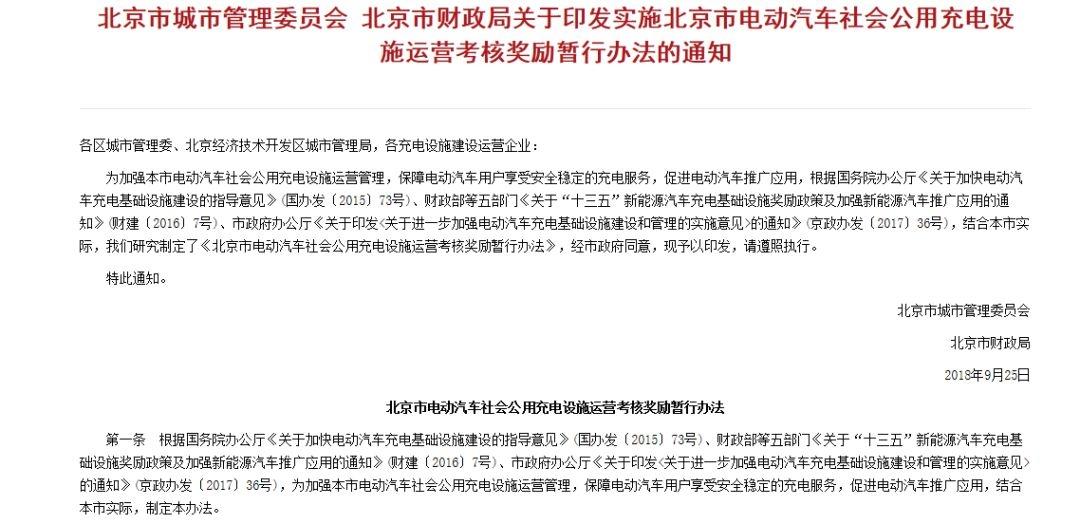 北京市出钱奖励充电桩运营,能解决充电焦虑症吗?