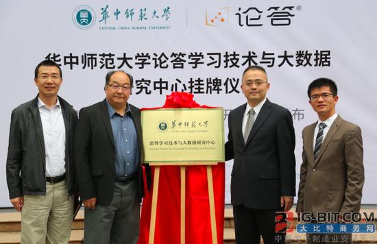 华中师范大学论答学习技术与大数据研究中心成立
